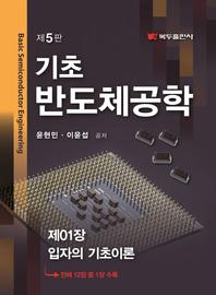 기초 반도체공학(5판) .1