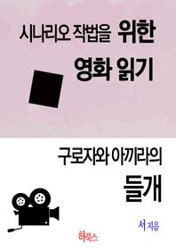구로자와 아끼라의 들개 (시나리오 작법을 위한 영화 읽기)
