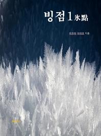 빙점(氷點)-1