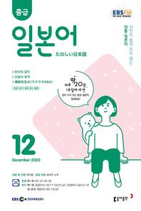 중급 일본어(EBS 방송교재 2020년 12월)