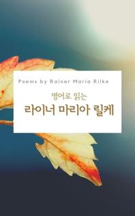 영어로 읽는 라이너 마리아 릴케