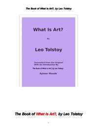 톨스토이의 예술이란 무엇인가? .The Book of What Is Art?, by Leo Tolstoy