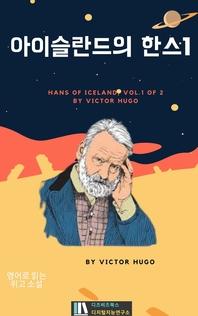 아이슬란드의 한스1 _ Hans of Iceland, Vol.1 of 2 by Victor Hugo