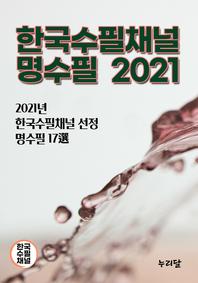 한국수필채널 명수필 2021