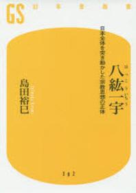 八紘一宇 日本全體を突き動かした宗敎思想の正體