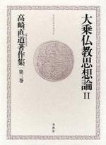 高崎直道著作集 第3卷