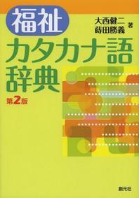 福祉カタカナ語辭典