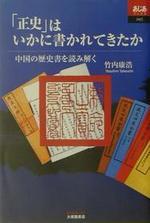「正史」はいかに書かれてきたか 中國の歷史書を讀み解く