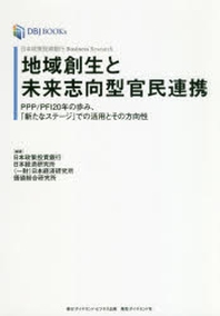 地域創生と未來志向型官民連携 日本政策投資銀行BUSINESS RESEARCH PPP/PFI20年の步み,「新たなステ-ジ」での活用とその方向性