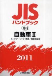 JISハンドブック 自動車 2011-2