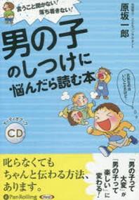 CD 男の子のしつけに惱んだら讀む本