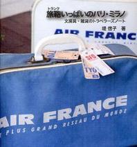 旅かばん(トランク)いっぱいのパリ.ミラノ 文房具.雜貨のトラベラ-ズノ-ト