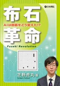 布石革命 AIは圍碁をどう變えた!?