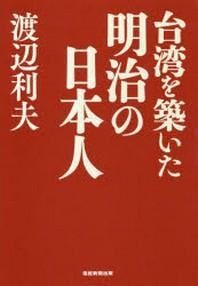 台灣を築いた明治の日本人