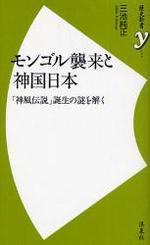 モンゴル襲來と神國日本 「神風傳說」誕生の謎を解く