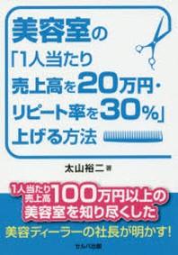 美容室の「1人當たり賣上高を20万円.リピ-ト率を30%」上げる方法