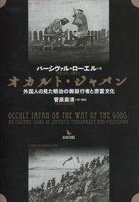 オカルト.ジャパン 外國人の見た明治の御嶽行者と憑靈文化