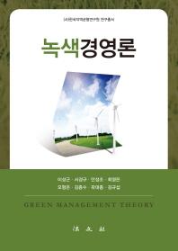 녹색경영론