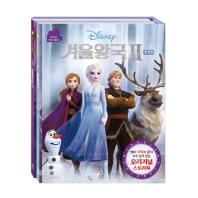 디즈니 겨울왕국2 무비동화 세트