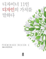 디자이너 11인 디자인의 가치를 말하다