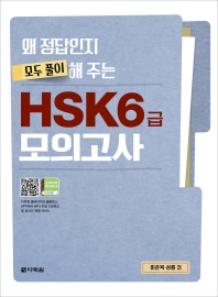 왜 정답인지 모두 풀이해 주는 HSK 6급 모의고사