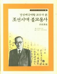경성제국대학 교수가 쓴 조선시대 불교통사
