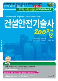 건설안전기술사 200점(2021)
