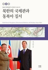 북한의 국제관과 동북아 질서