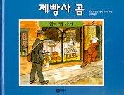 제빵사 곰(비룡소유아그림책 7)