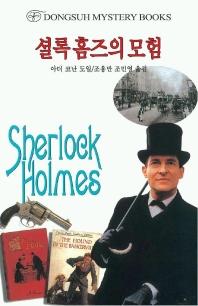 셜록홈즈의 모험