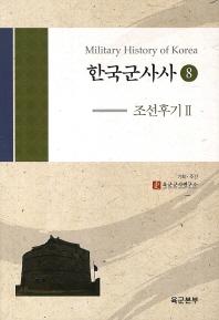 한국군사사. 8: 조선후기. 2