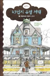 43번지 유령 저택. 1: 옥탑방에 유령이 산다