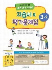 새 교과서에 맞춘 초등 영어 교과서 3-2 자습서&평가문제집(2020)