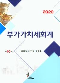부가가치세회계(2020)