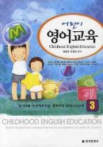 어린이 영어교육. 3