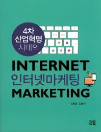 4차 산업혁명 시대의 인터넷마케팅(Internet Marketing)