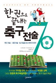 한 권으로 끝내는 축구 전술 70