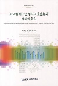 지역별 제조업 투자의 효율성과 효과성 분석