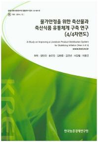 물가안정을 위한 축산물과 축산식품 유통체계 구축 연구(4/4차연도)