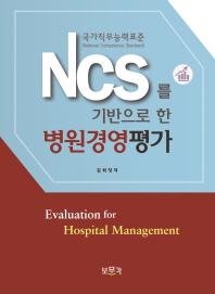 NCS(국가직무능력표준)를 기반으로 한 병원경영평가