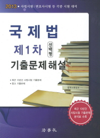 국제법 제1차 기출문제해설(선택형)(사법시험 변호사시험 등 각종시험대비)(2013)