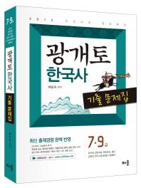 광개토 한국사 기출문제집 세트(7 9급)(2015)