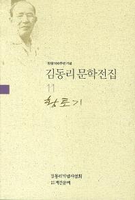 탄생 100주년 기념 김동리 문학전집. 11: 황토기