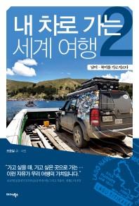 내 차로 가는 세계여행. 2