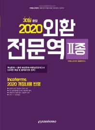 외환전문역 2종(2020)
