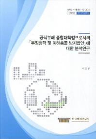 공직부패 종합대책법으로서의 부정청탁 및 이해충돌 방지법안에 대한 분석연구