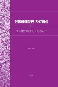 전통공예문헌 자료집성. 1