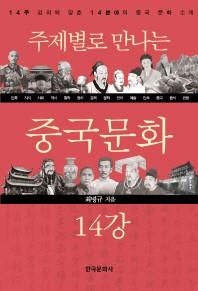 주제별로 만나는 중국문화 14강