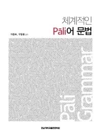 체계적인 Pali어 문법