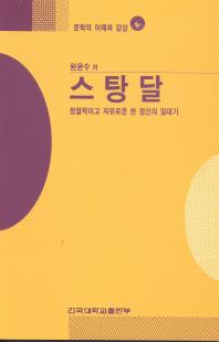스탕달(문학의 이해와 감상106)